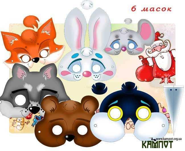 Новорічні маски для тітей