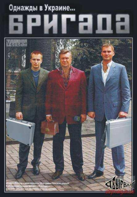 Сімя Януковичів