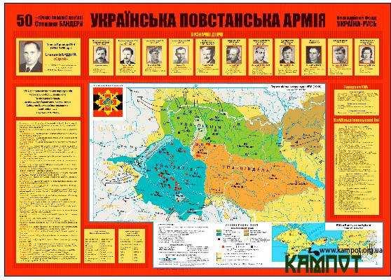 Мапа діяльності УПА
