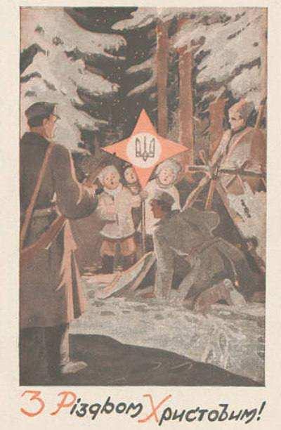 Різдвяна листівка УПА, художник - Юрій Костів
