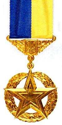 орден Золота Зірка