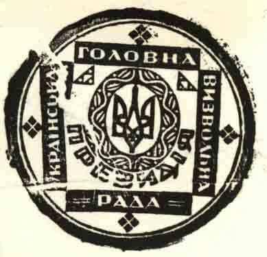 Українська Головна Визвольна Рада