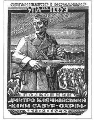 Українська Повстанська Армія на Закерзонні. Рейди УПА.