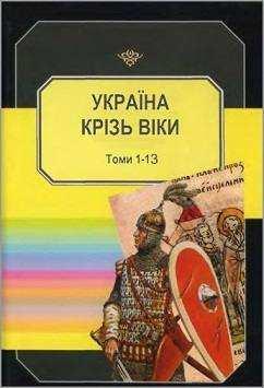 Україна крізь віки [1-13 томи] (1998-1999)