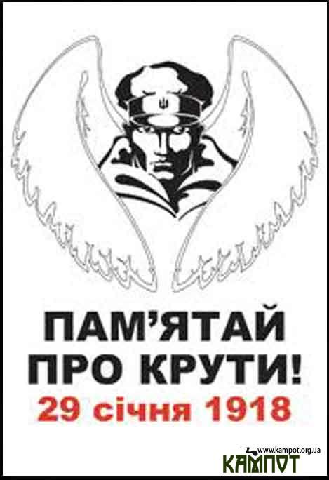 Памяті Героїв Крут присвячується (2011) TVRip