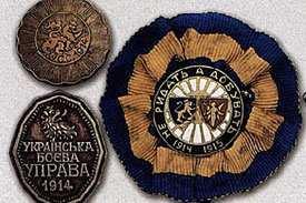 Українські військові відзнаки випущені в 1914-1921 роках