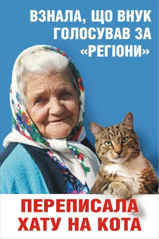 Взнала, що внук проголосував за Регіои - переписала квартиру на кота