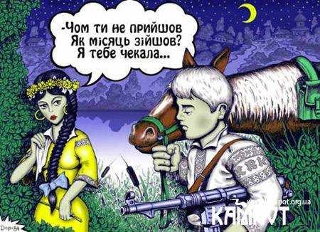 Козак повстанець і дівчина