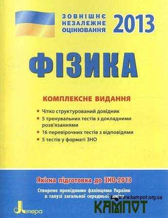 ЗНО 2013. Фізика комплексне видання - Альошина М.