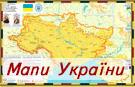 Мапи України