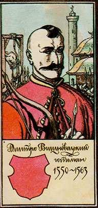 гетьман Дмитро вишневецький