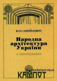 Народна архітектура України