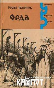 Іваничук Р. Орда