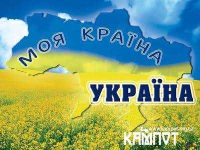 40 цікавих фактів про Україну