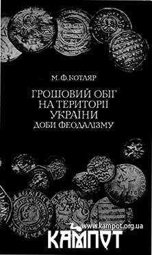 Грошовий обіг на території України доби феодалізму