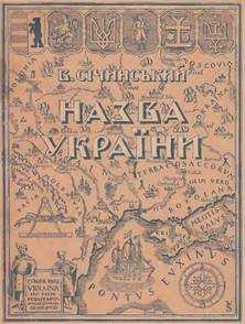 Книга. Назва України