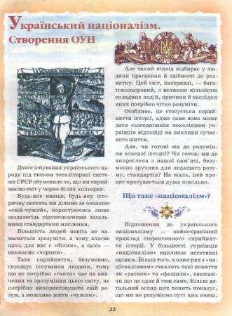Українська Повстанська Армія