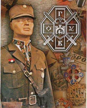Галерея українського військового однострою