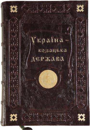 Ілюстрована історія українського козацтва. 5175 фото.
