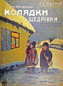 Українські колядки з нотами. 1918р.