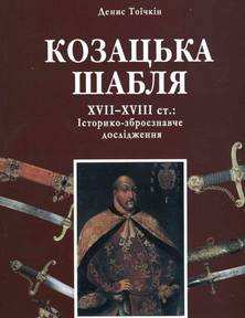 Козацька шабля XVII-XVIII ст