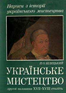 Мистецтво другої половини XVII—XVIII століть