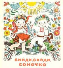 Українські народні пісні для дітей