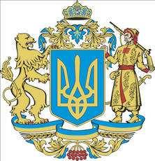 Великий герб України у векторі