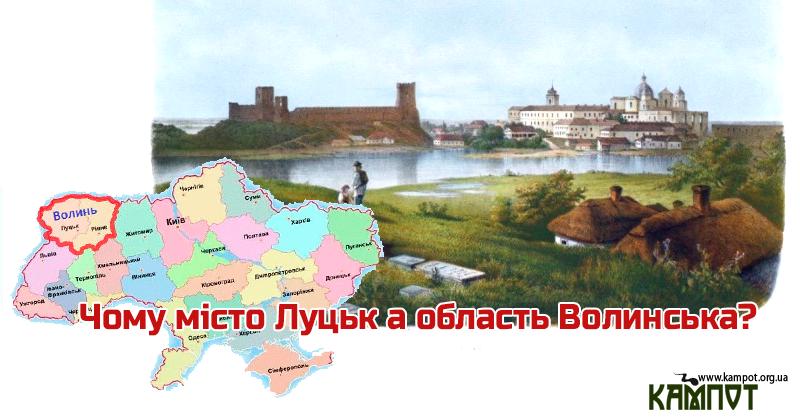 Чому область волинська а місто Луцьк?