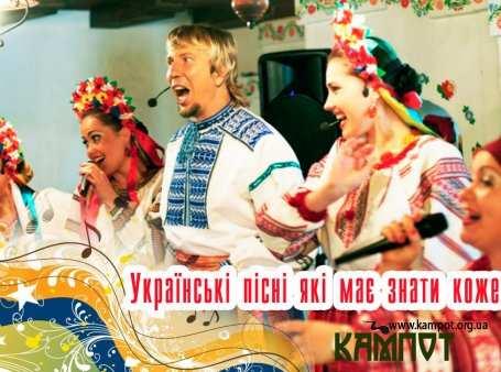 Українські пісні які має знати кожен!