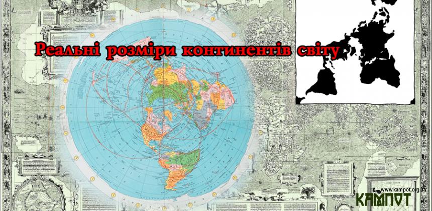 Справжня карта світу та розміри континентів