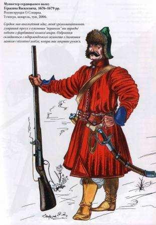 Козак - мушкетер