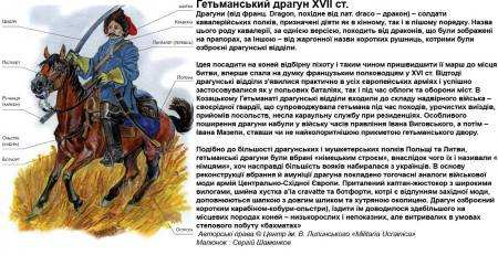 Козак - драгун