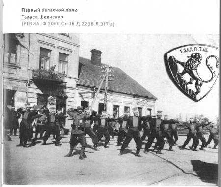 Полк Тараса Шевченка 1918