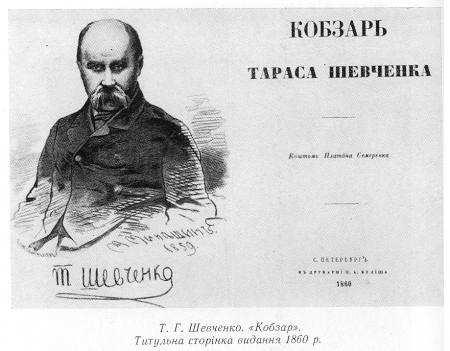 Шевченко. фото в костюмі. 1859