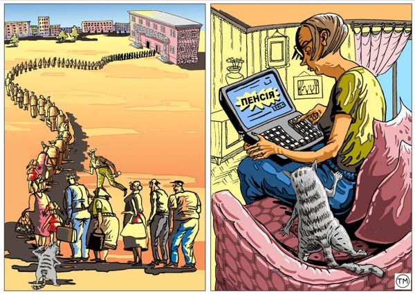 Страх інновацій та реформ