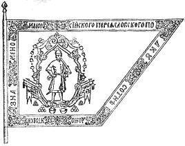 Прапор Переяславського полку