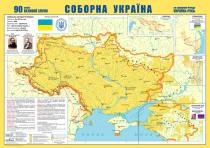 Мапа Соборна Україна