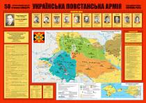 МапаУкраїнська Повстанська Армія