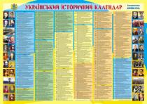 Український історичний календар