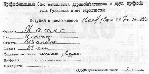 Посвідчення Н. Махна, як члена профспілки. 1917 р.