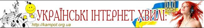 Українські інтернет хвилі