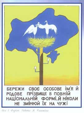 мотиватор українська мова