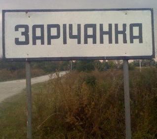 Село Зарічанка