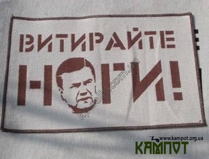 Килимок з Януковичем - Витирайте ноги!
