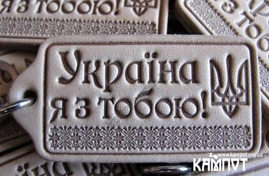 Шкіряний брелок - Україна