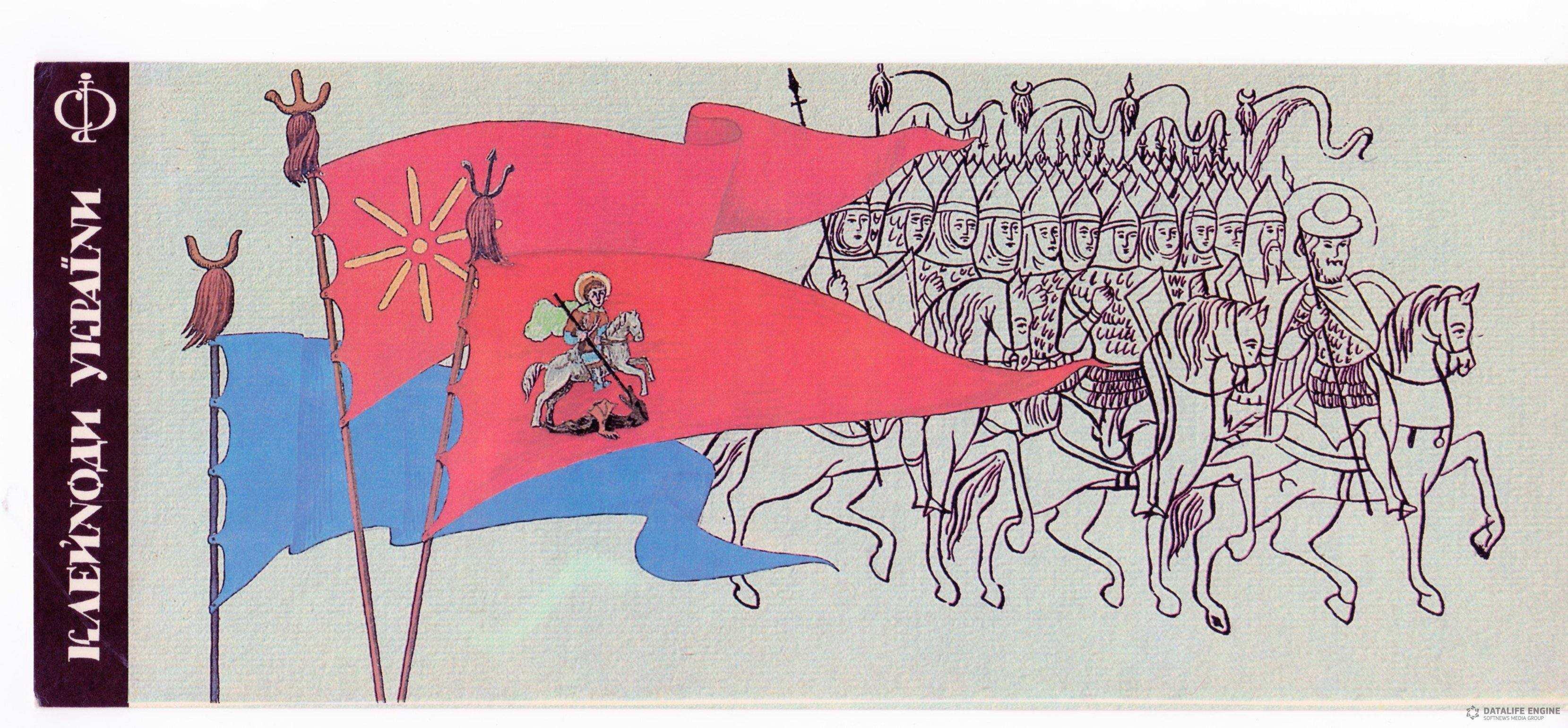 Князівські стяги Київської Русі