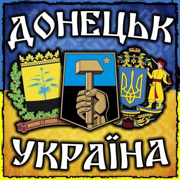 Донецьк це Україна.