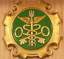 День працівника податкової та митної справи України. 18 березня.