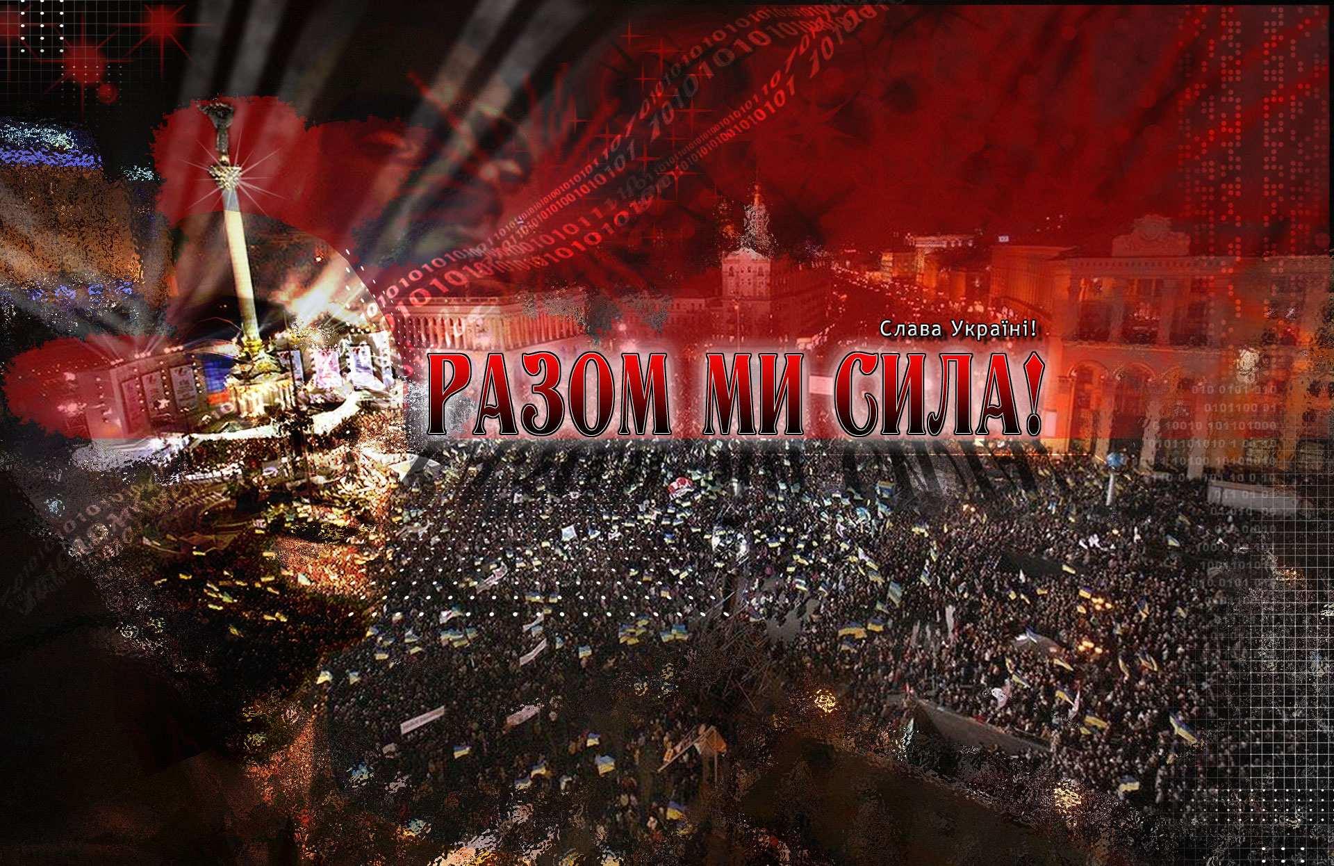 Слава Україні на робочий стіл